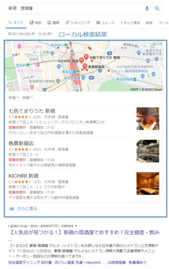 ローカル検索結果の表示