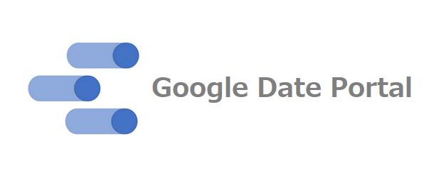 データポータルロゴ