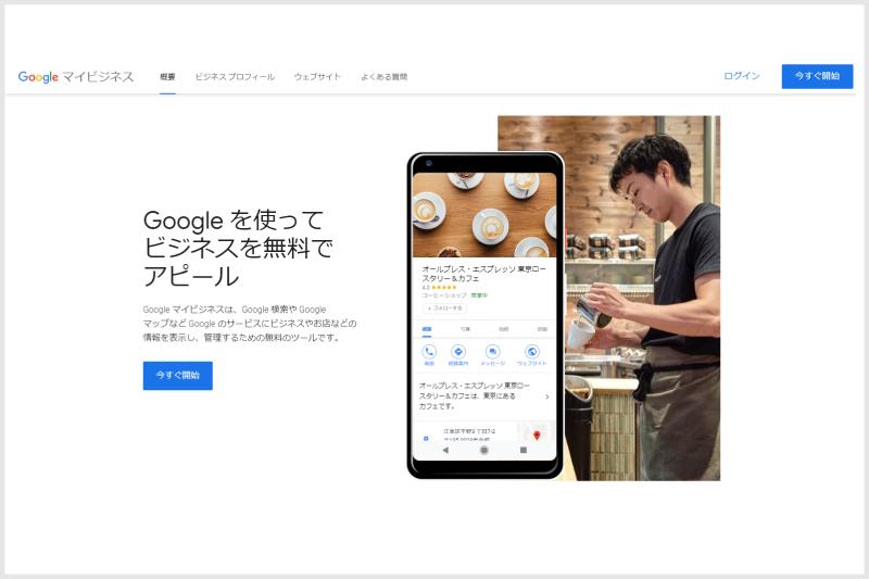 GoogleマイビジネスのWEBサイト