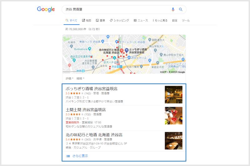 ローカル検索結果イメージ