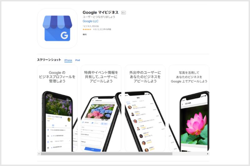 アプリ版Googleマイビジネス2