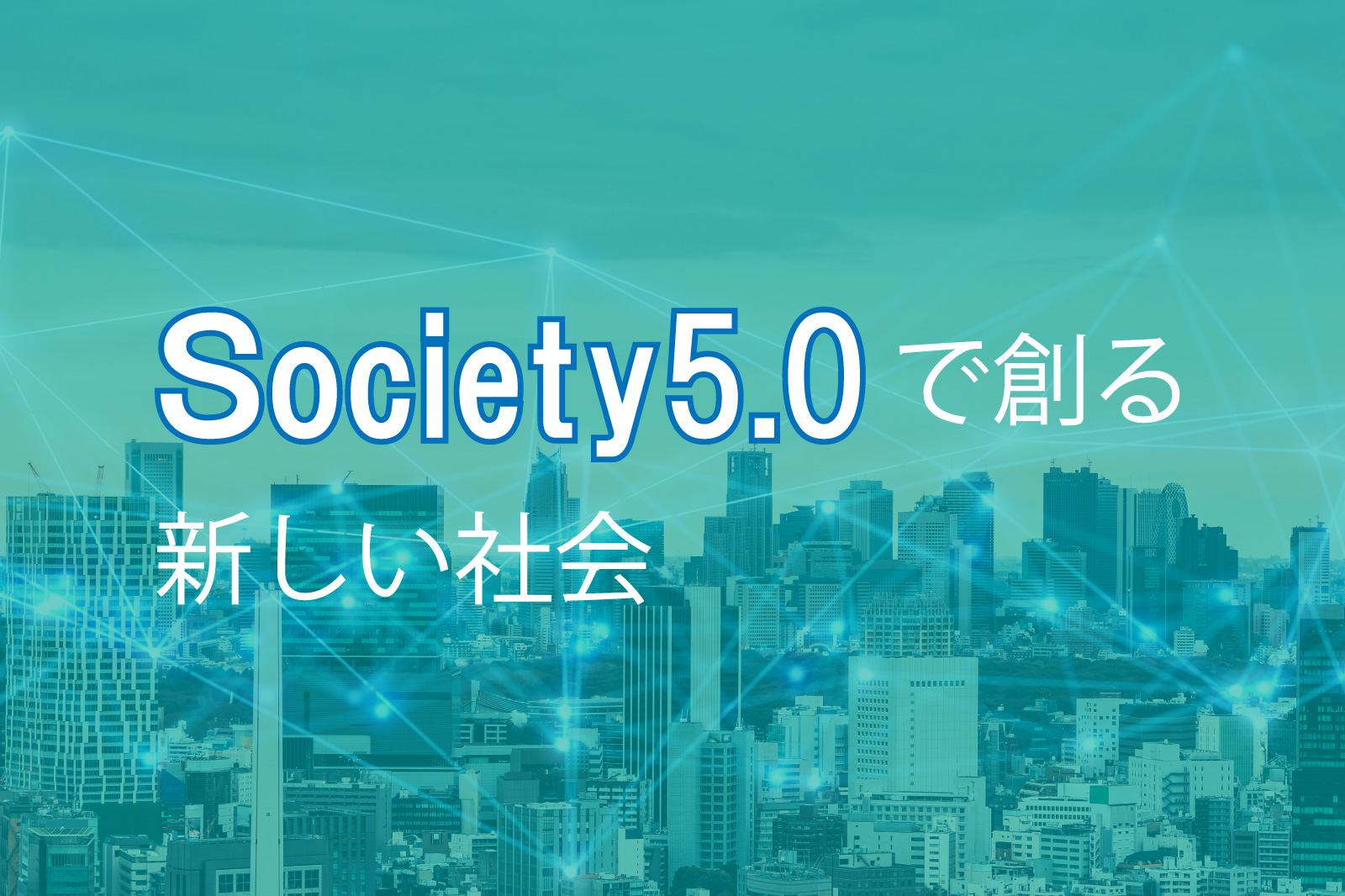 Society5.0で創る新しい社会