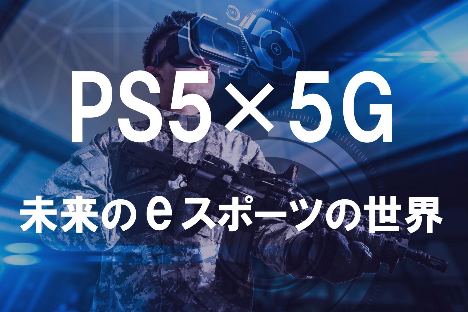 PlayStation®5と5Gがもたらす未来のeスポーツの世界