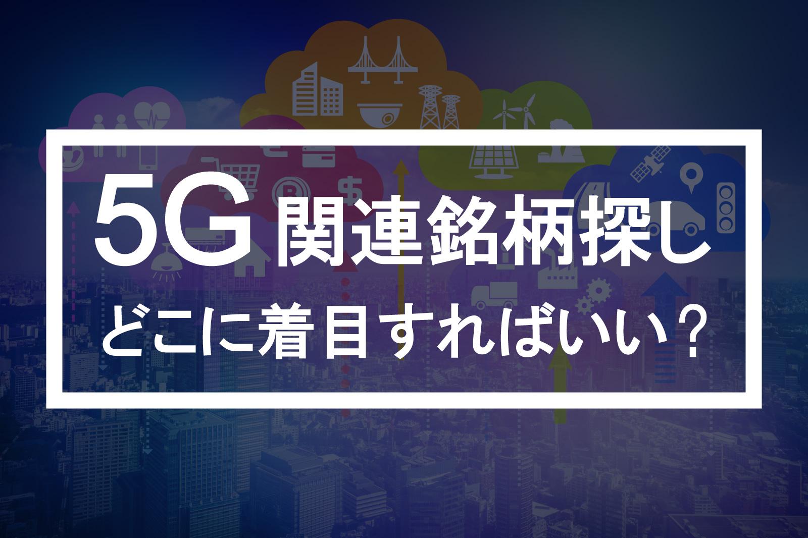 【5G関連テーマ】の注目銘柄は?本命はインフラと半導体どっち?!