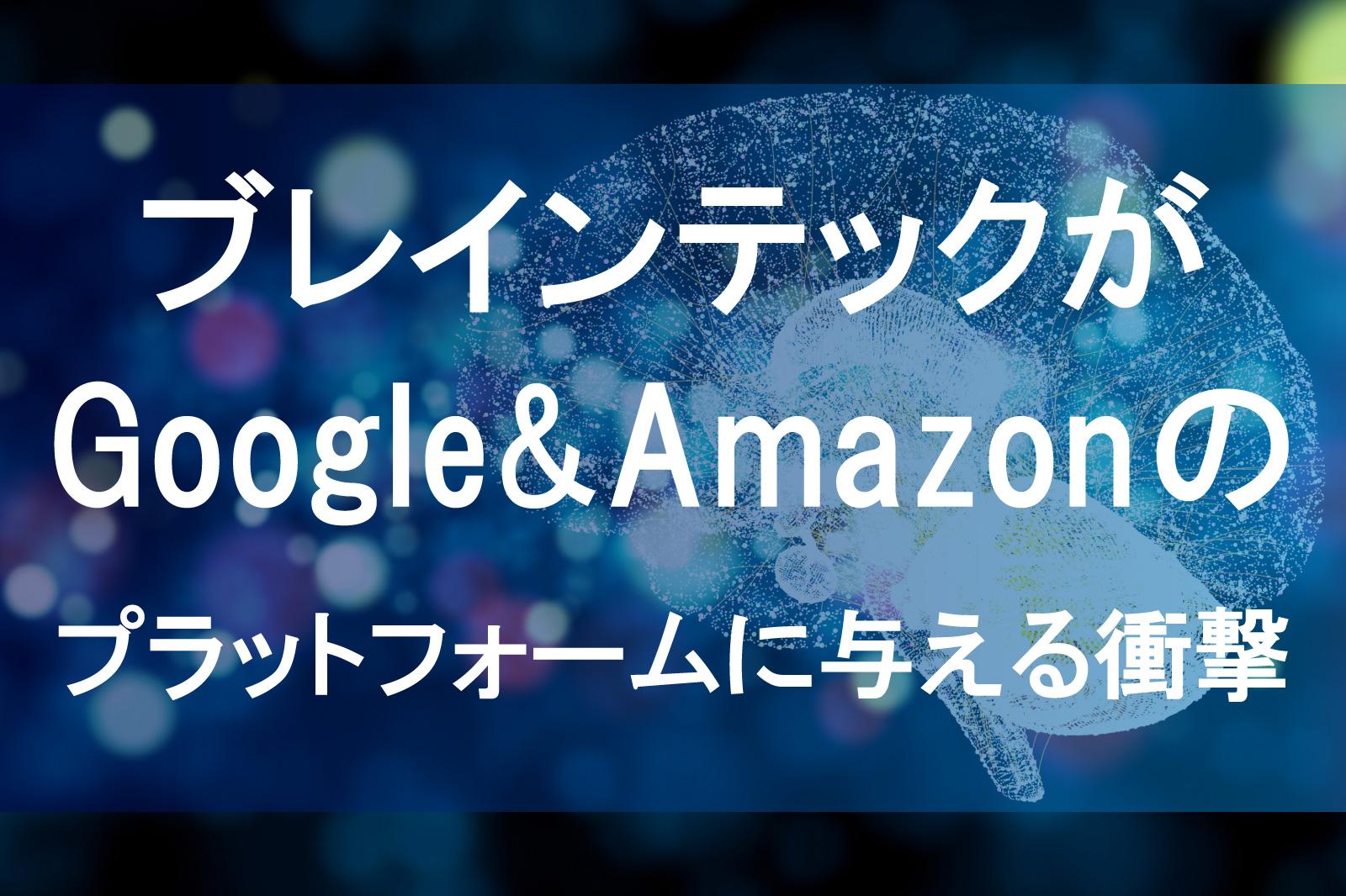 【ブレインテック】脳情報通信技術がGoogleとAmazonのプラットフォームに与える衝撃!