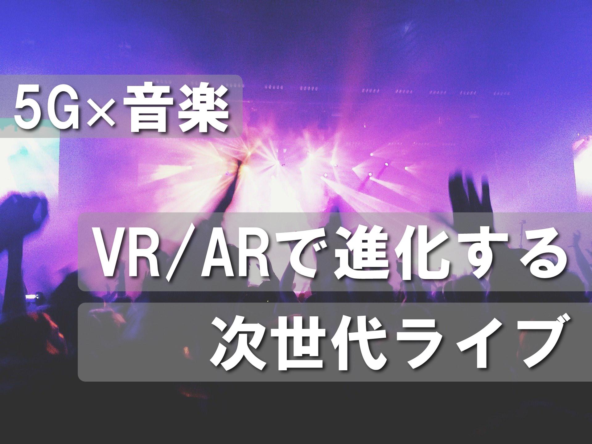 5G×音楽_アイキャッチ